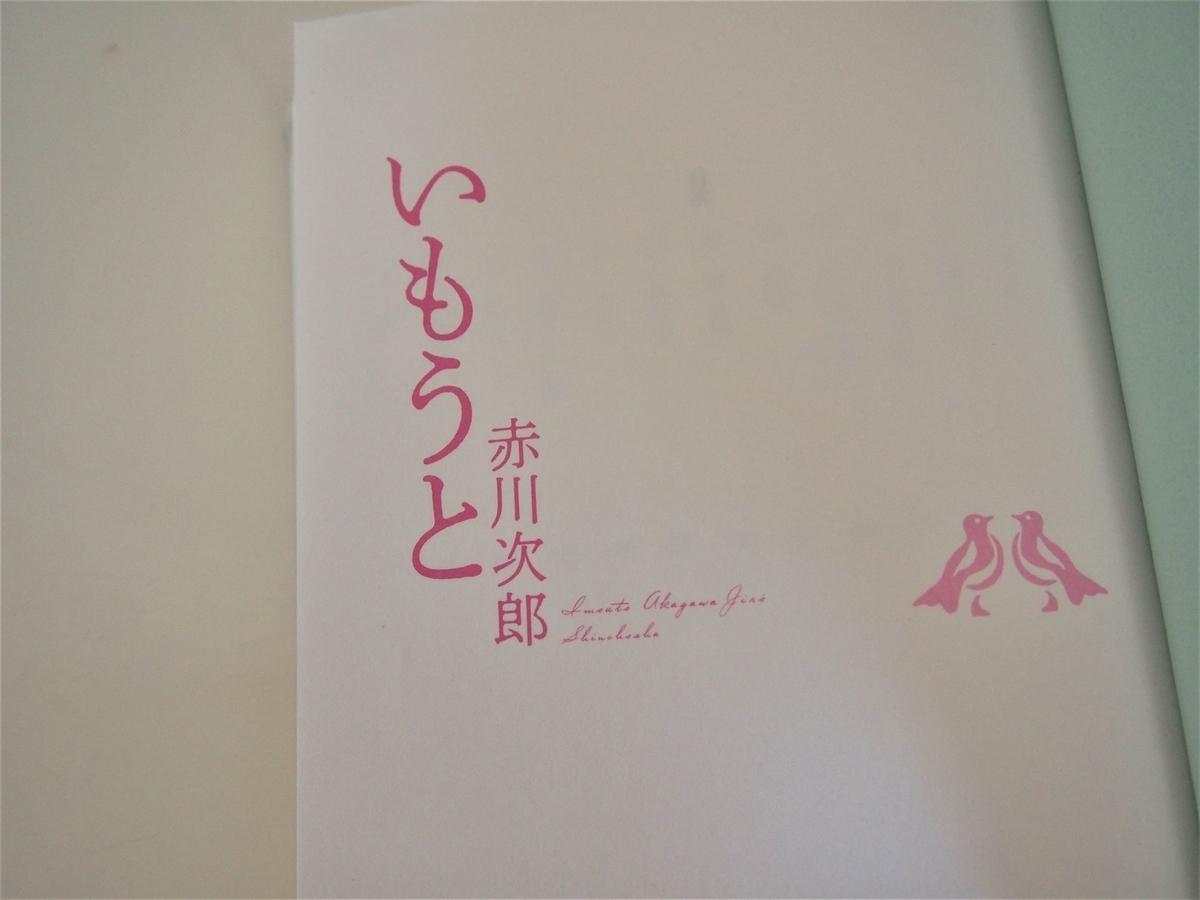 赤川次郎「いもうと」見開きページ