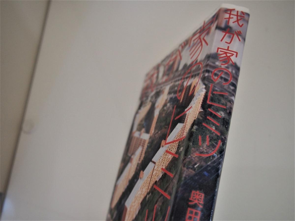 奥田英朗「我が家のヒミツ」背表紙