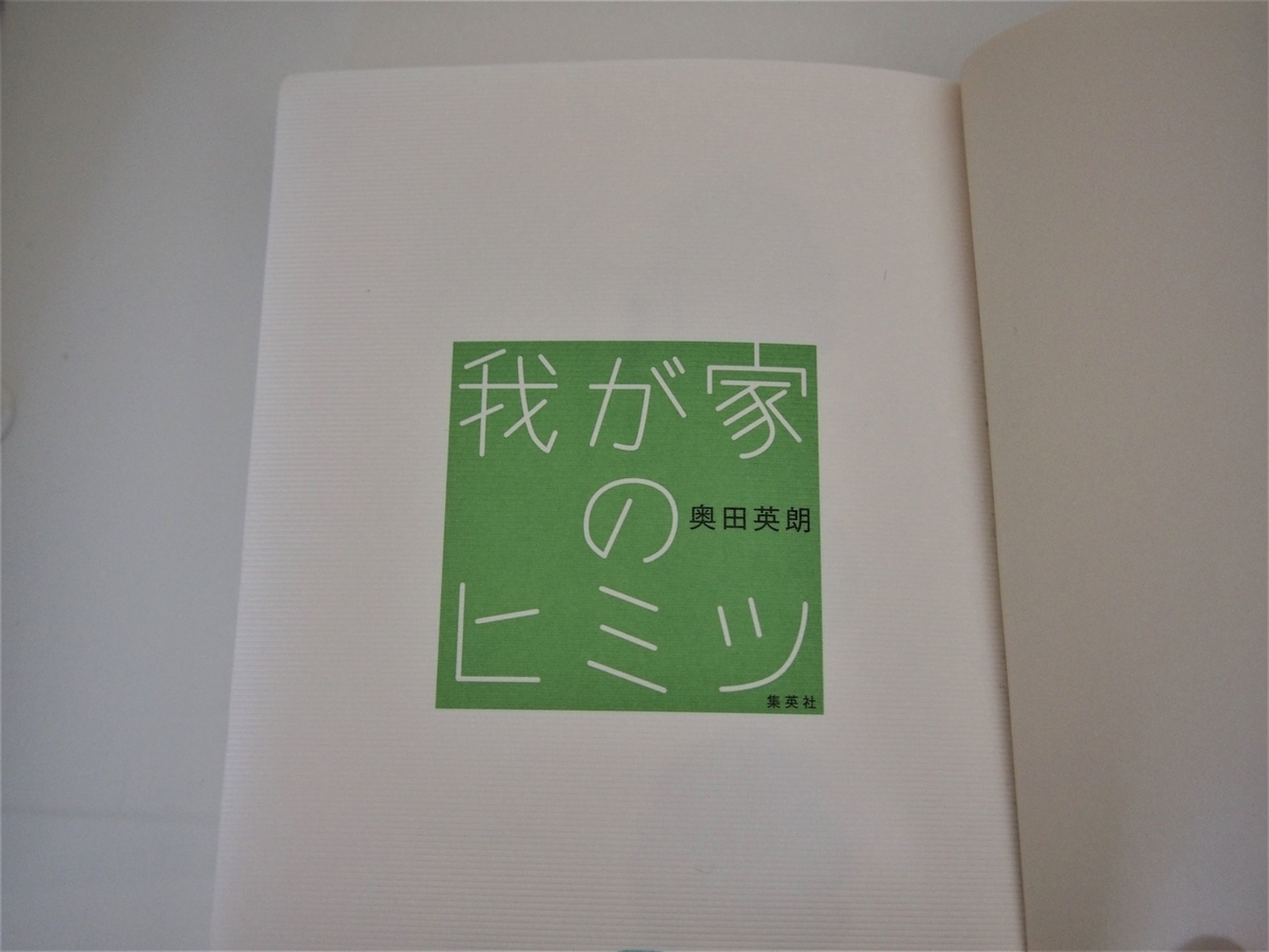 奥田英朗「我が家のヒミツ」の見開き画像