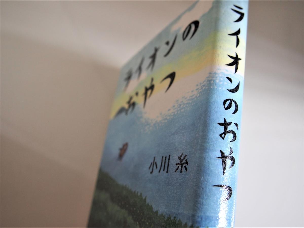 小川糸「ライオンのおやつ」の背表紙画像