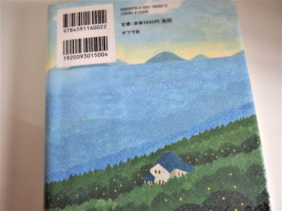 小川糸「ライオンのおやつ」の裏表紙イラスト画像