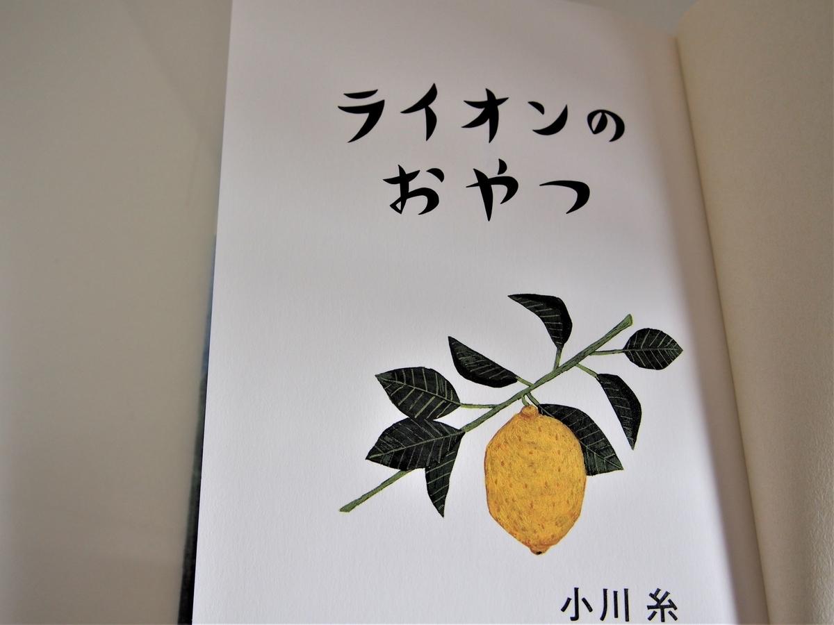 小川糸「ライオンのおやつ」見開き・レモンのイラスト