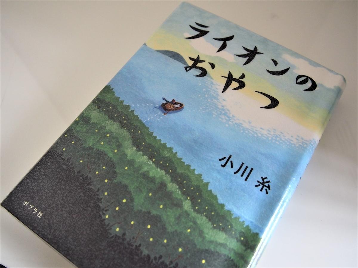 小川糸著「ライオンのおやつ」の表紙イラスト