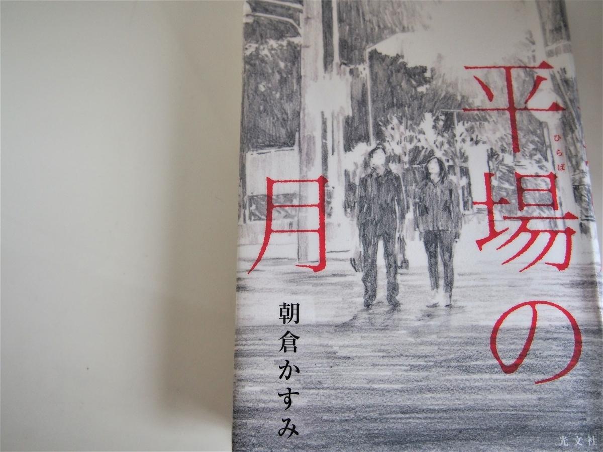 朝倉かすみ「平場の月」の表紙