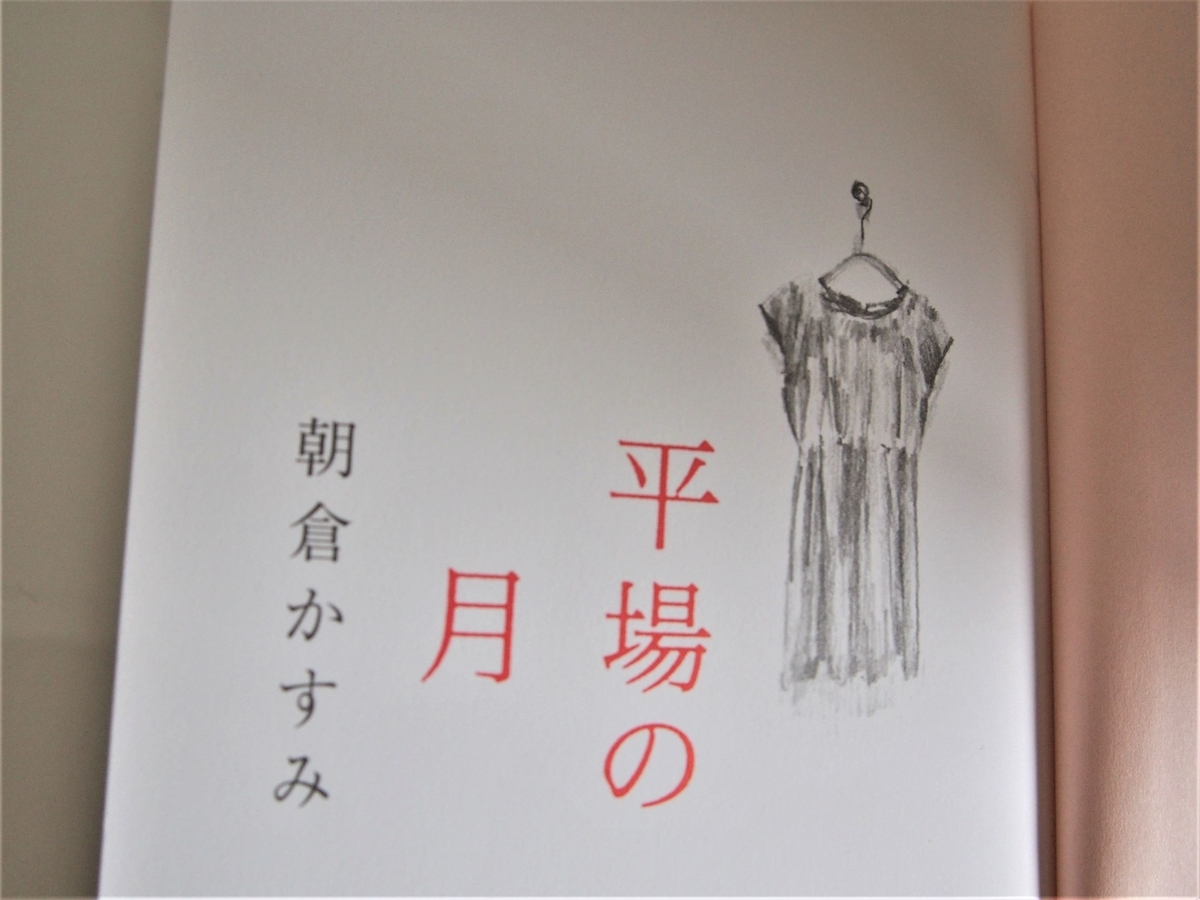 朝倉かすみ著「平場の月」の扉ページ