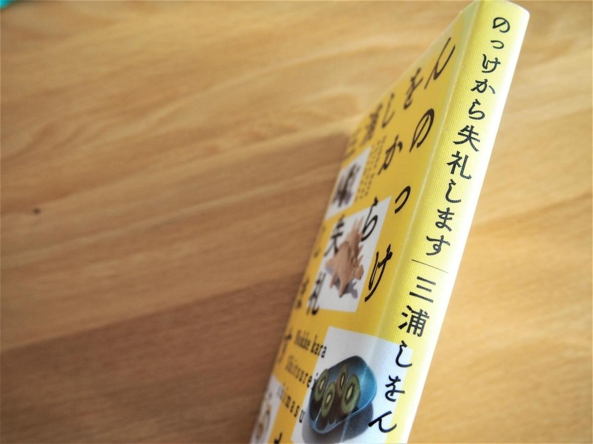 三浦しをんエッセイ集「のっけから失礼します」の背表紙画像