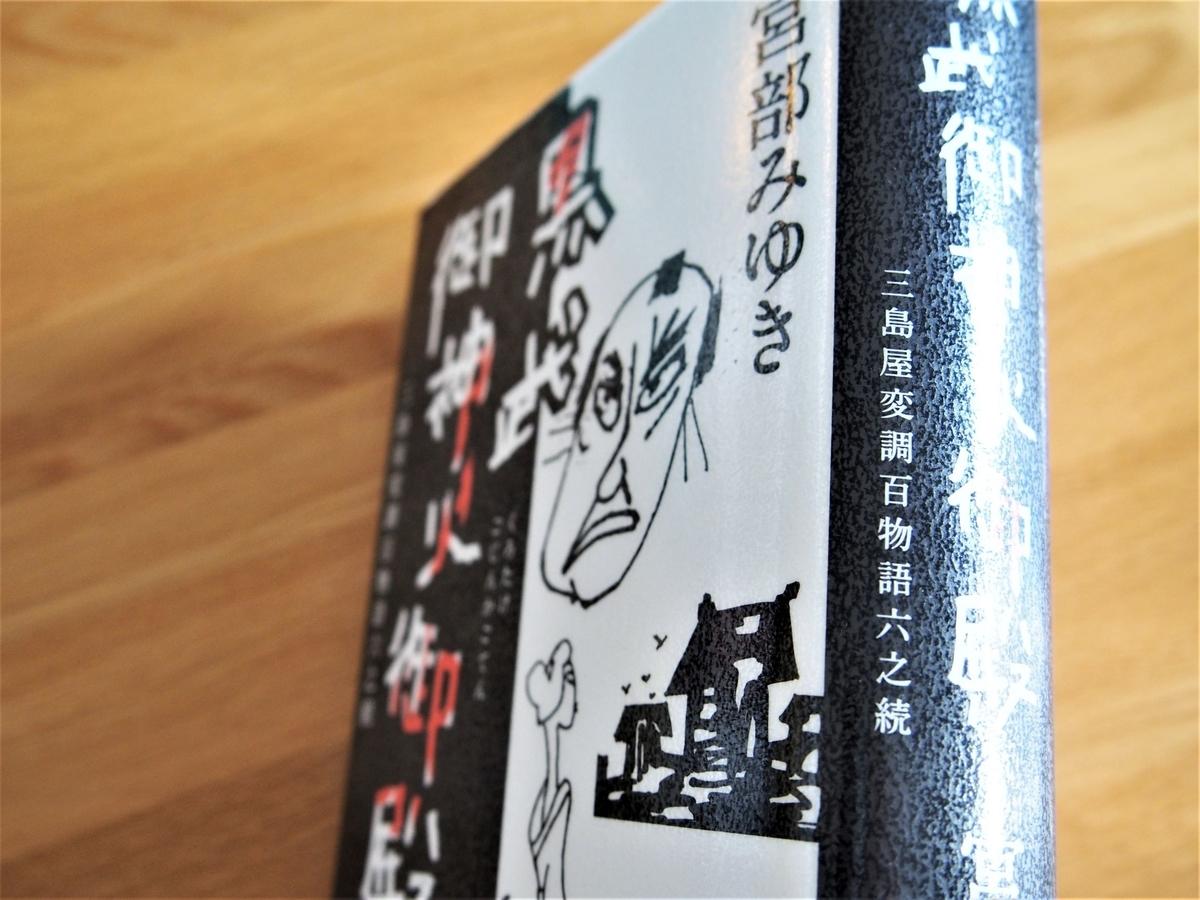 宮部みゆき著「三島屋変調百物語六之続」の表紙画像