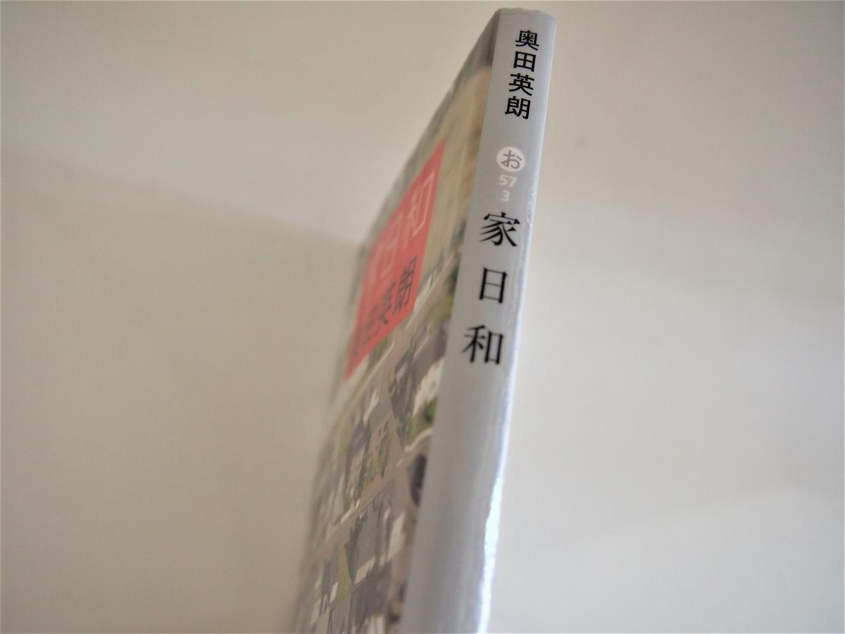 奥田英朗著「家日和」文庫版の背表紙