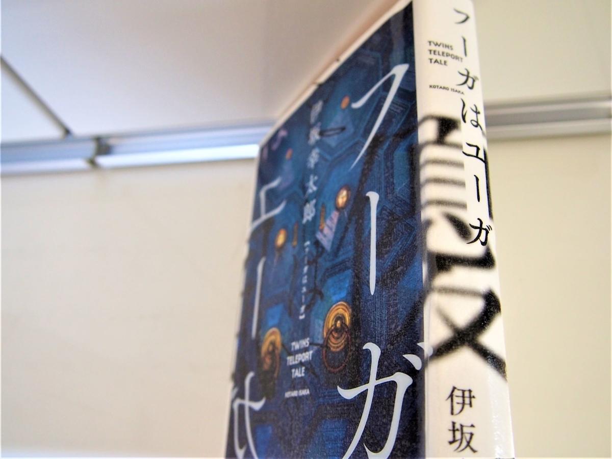 伊坂幸太郎著「フーガはユーガ」の背表紙画像