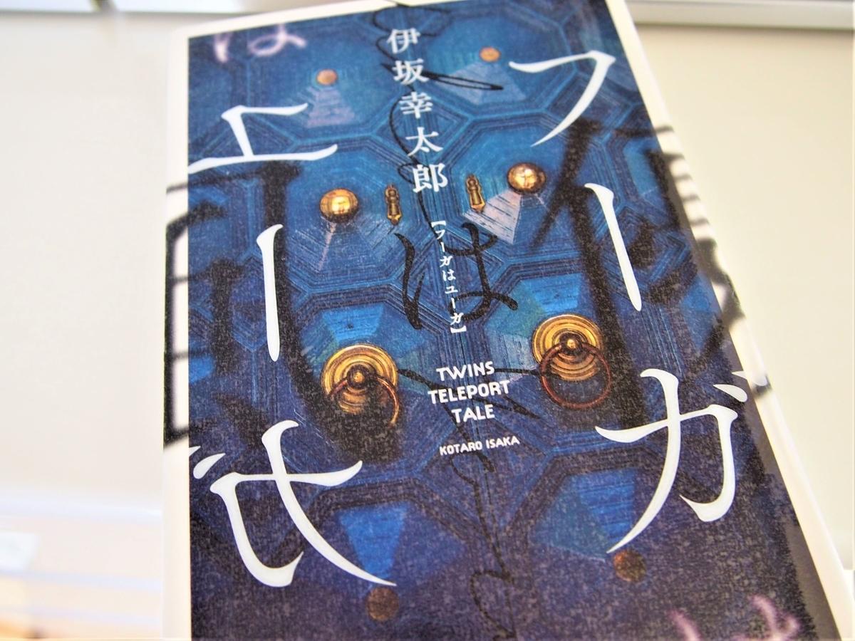 伊坂幸太郎・長編作品「フーガはユーガ」の表紙画像