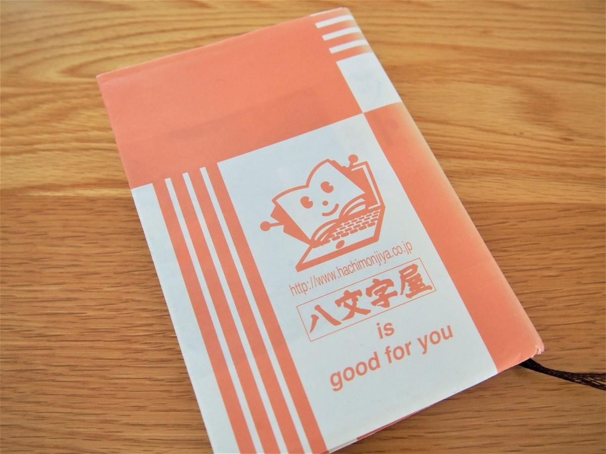 八文字屋書店の赤いブックカバー