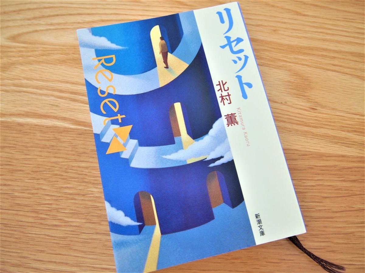 北村薫著「リセット」の表紙画像