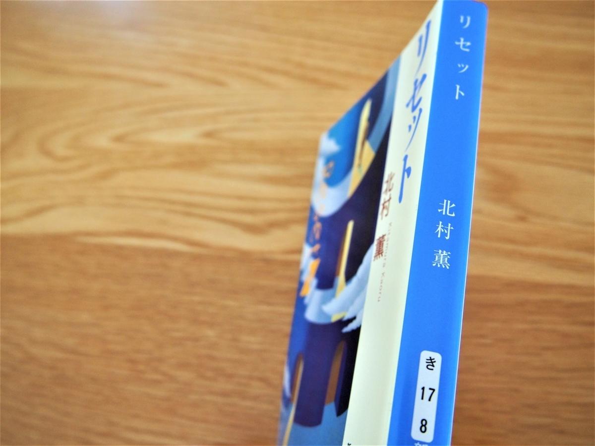 文庫版の長編小説「リセット」