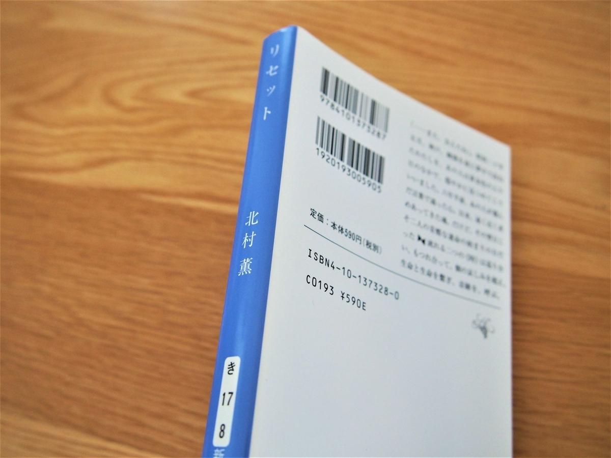 北村薫著「リセット」の文庫版・背表紙