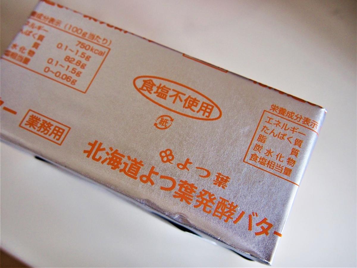 よつ葉の発酵バター450g