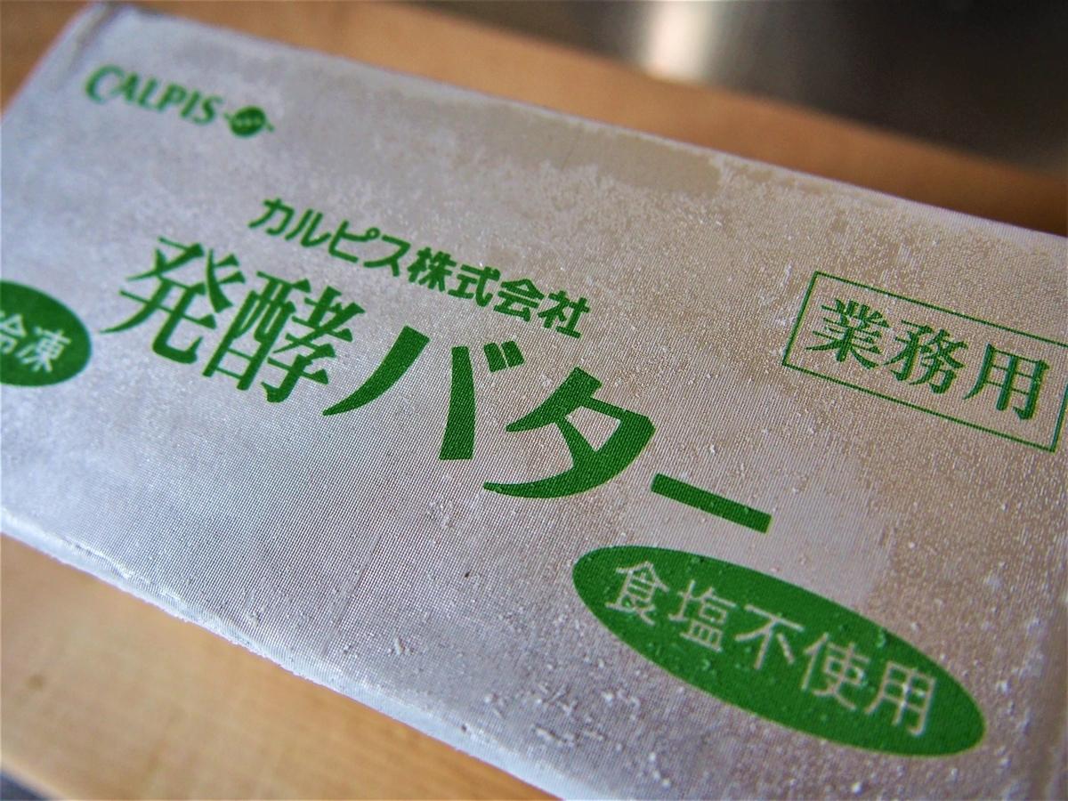 カルピスの発酵バター450g