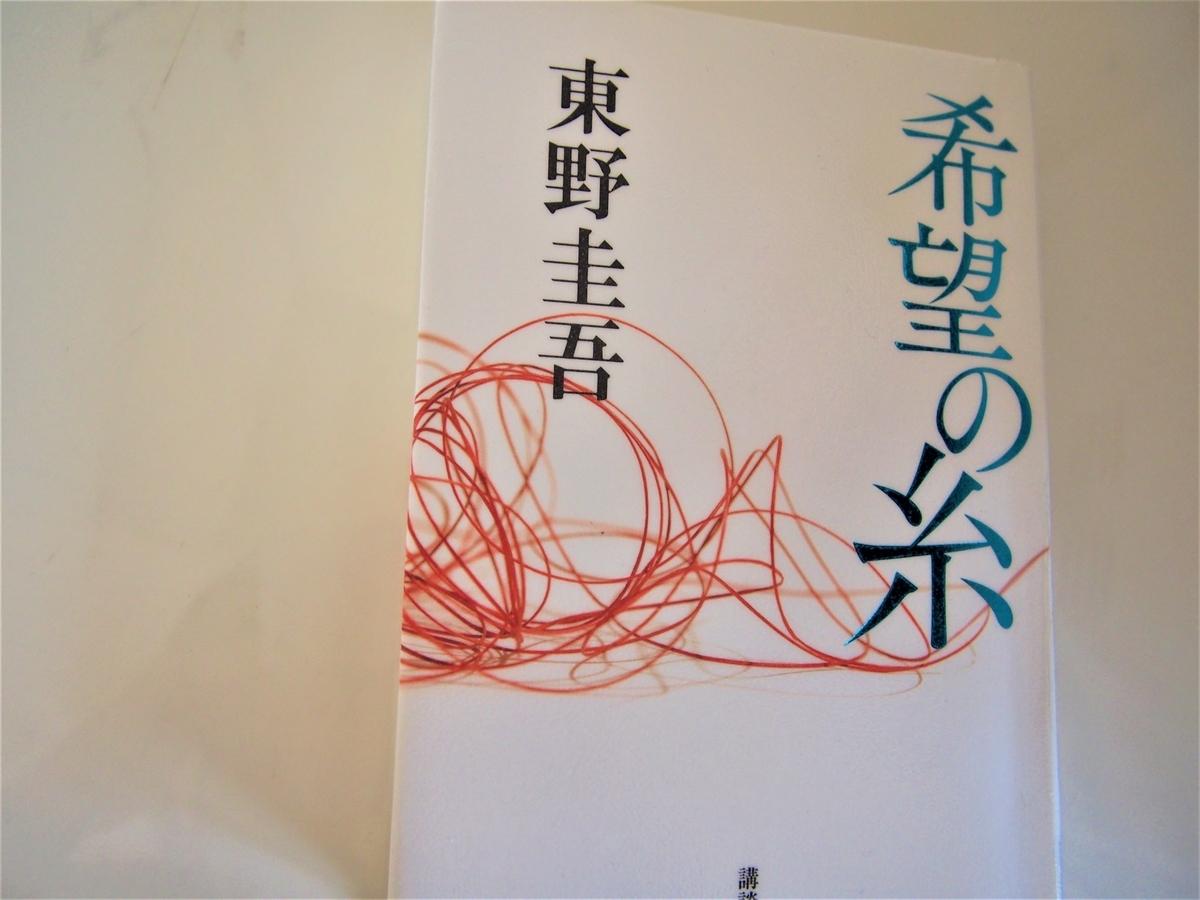 東野圭吾「希望の糸」表紙