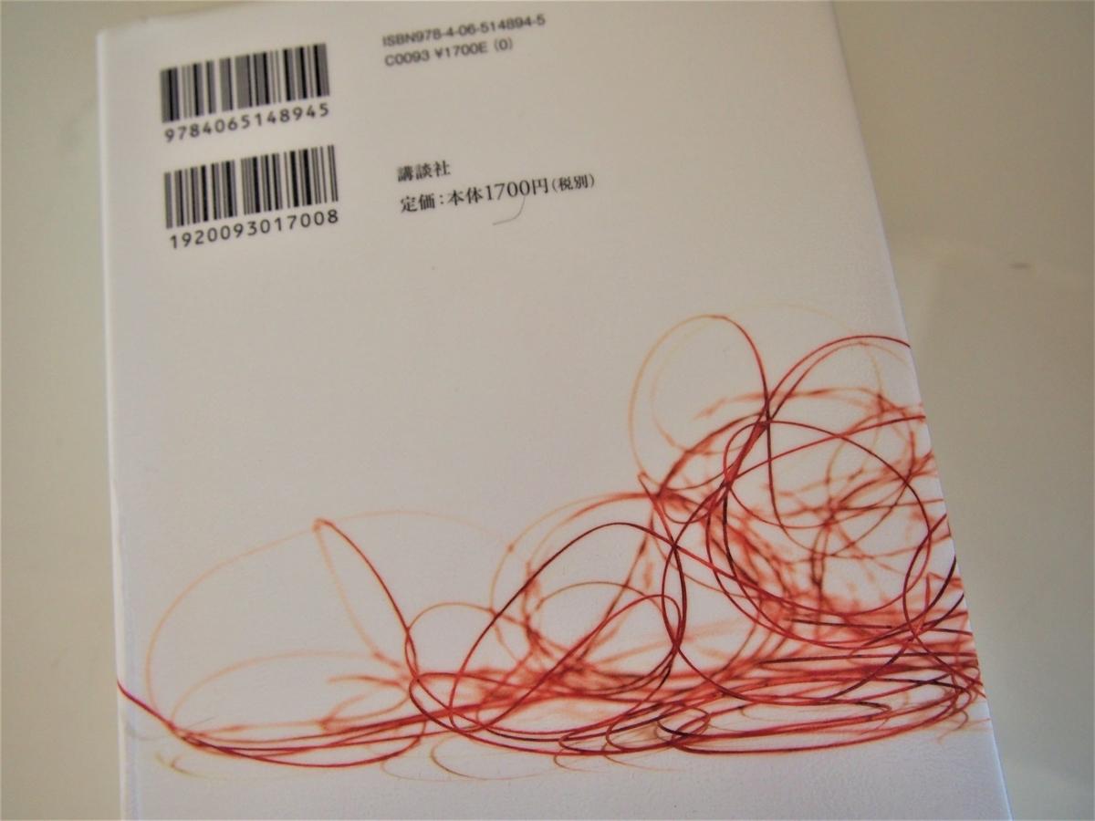 東野圭吾著ミステリー作品「希望の糸」の裏表紙