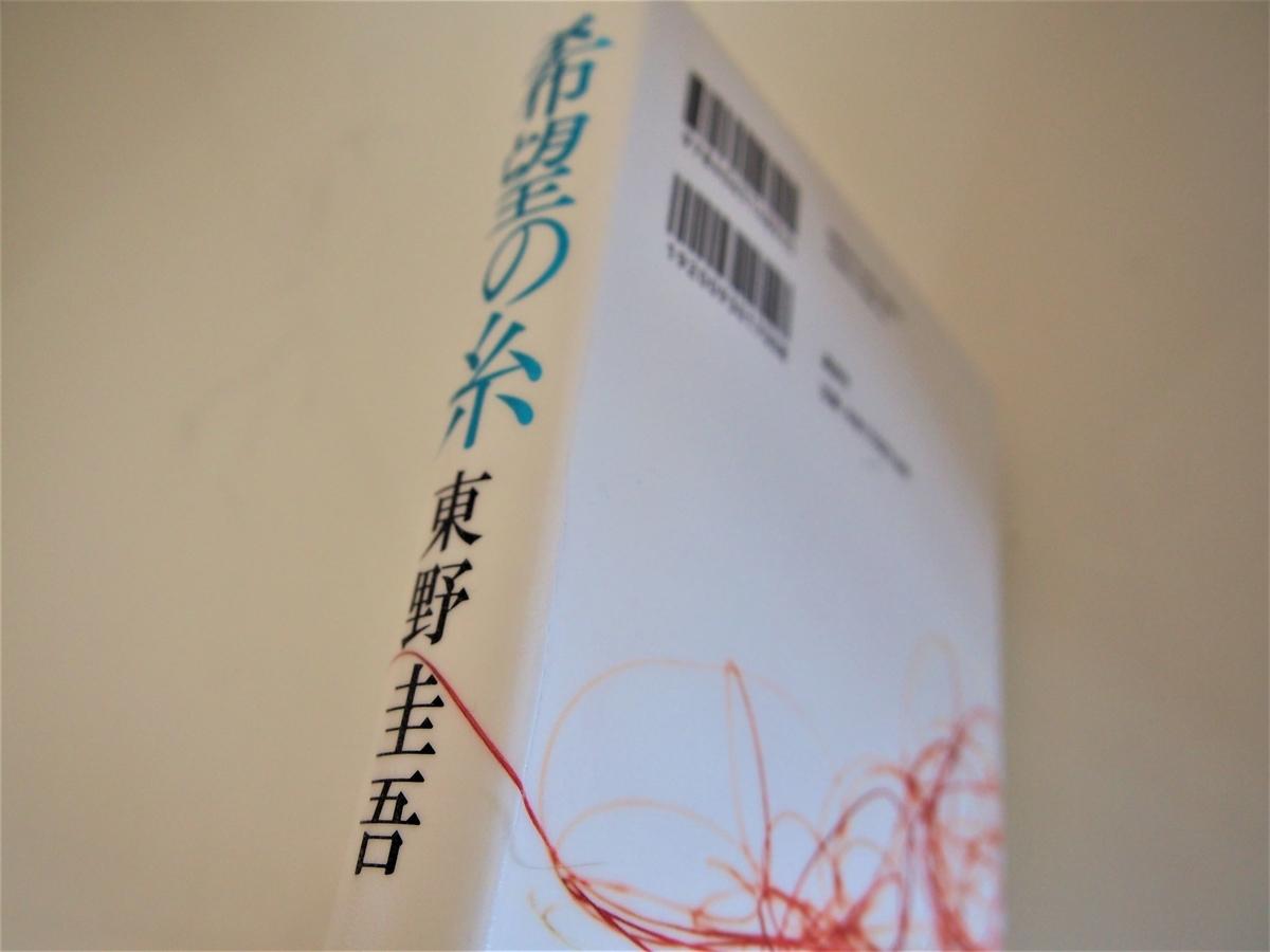 東野圭吾著「希望の糸」の背表紙画像