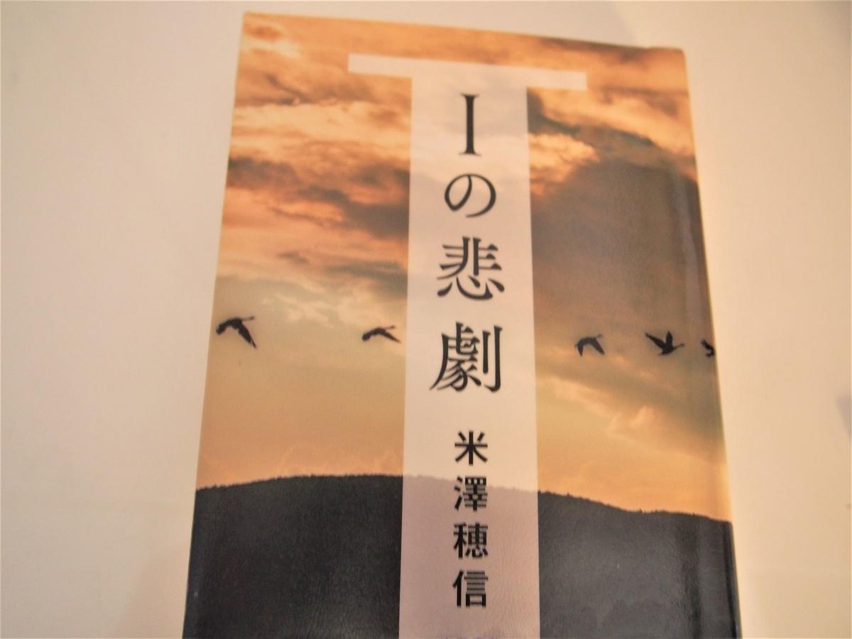 米澤穂信「Iの悲劇」の表紙