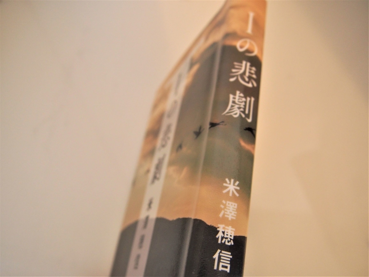 米澤穂信著「Iの悲劇」の背表紙画像