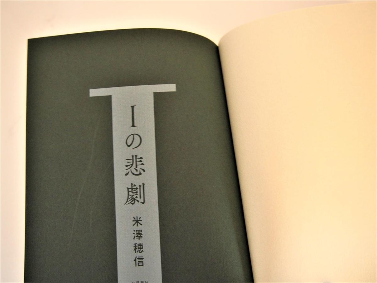 米澤穂信著「Iの悲劇」中表紙