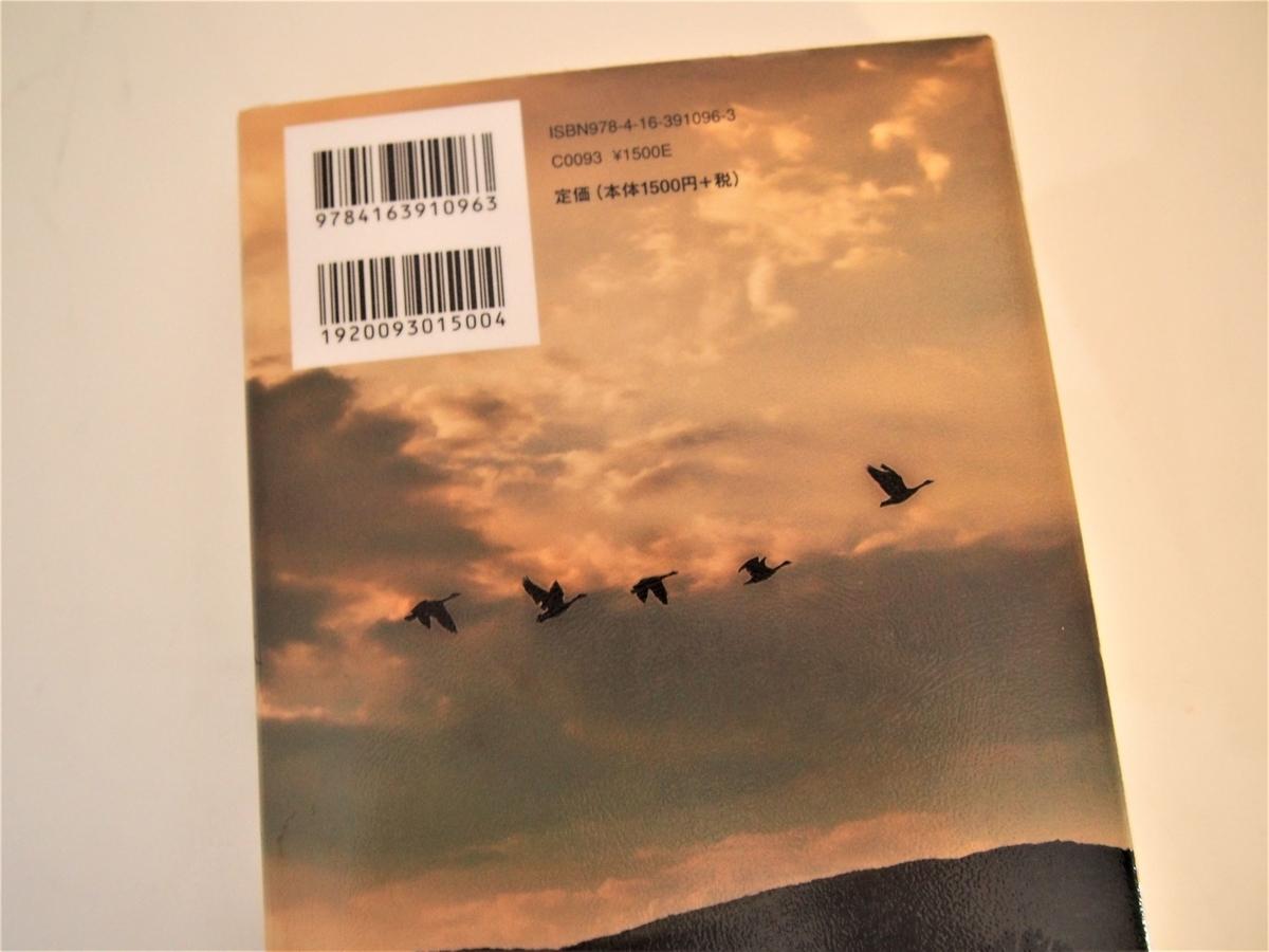 米澤穂信「Iの悲劇」の裏表紙・画像