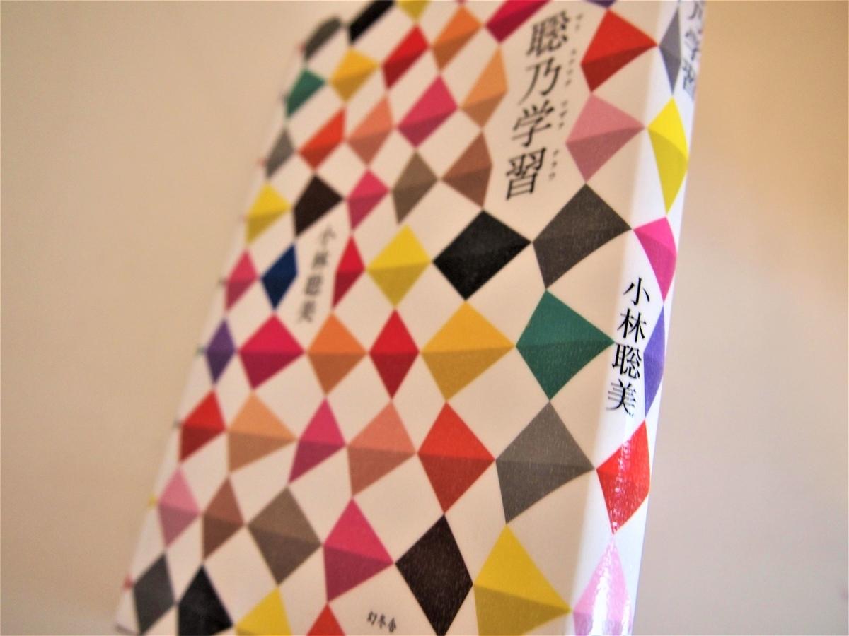 小林聡美「聡乃学習」の背表紙