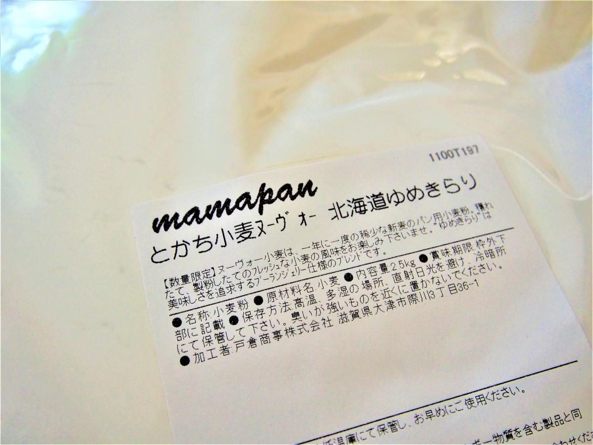 北海道産・ゆめきらり(強力粉)