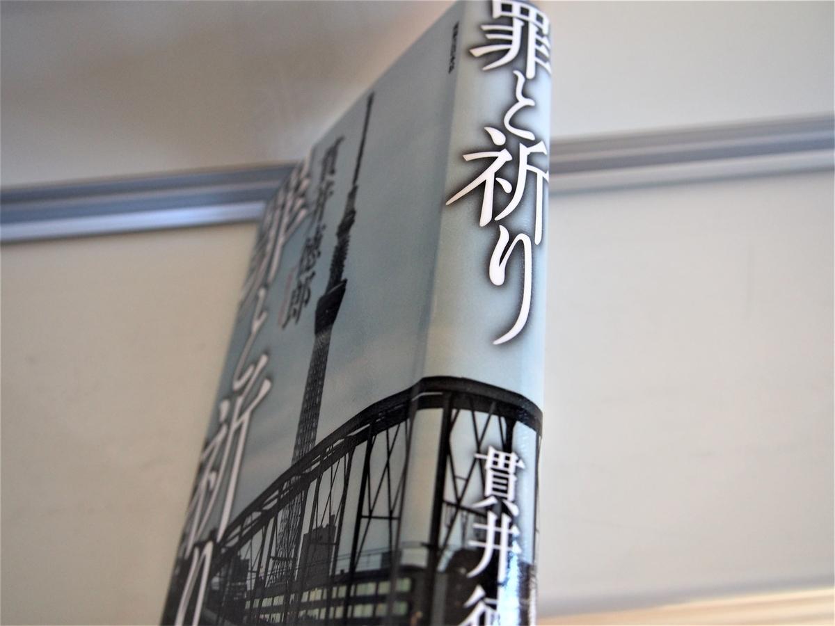 貫井徳郎「罪と祈り」の背表紙画像