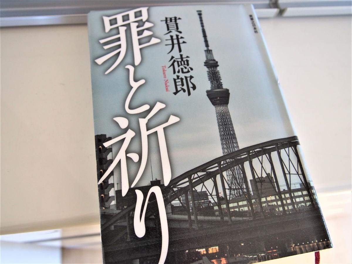 貫井徳郎「罪と祈り」表紙の写真