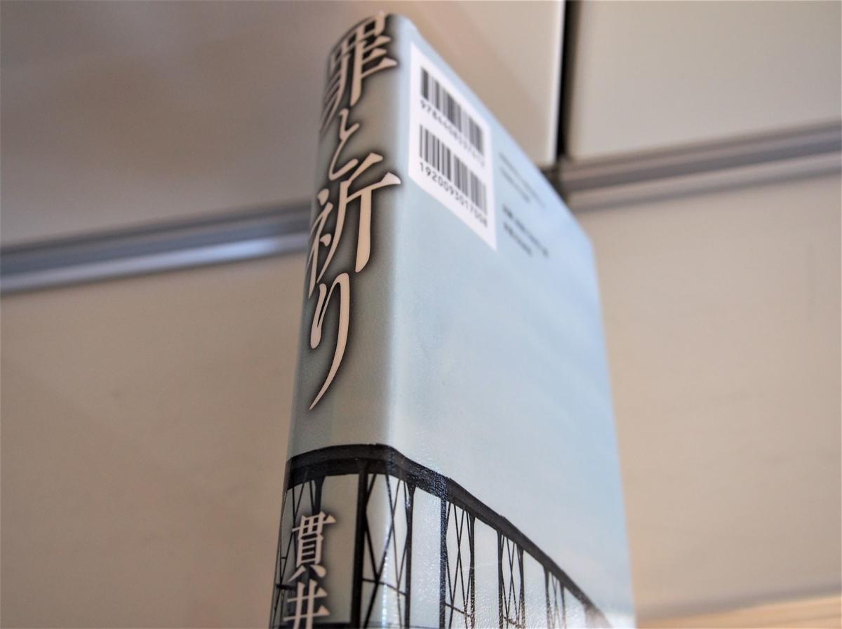 貫井徳郎著・長編小説「罪と祈り」裏表紙画像