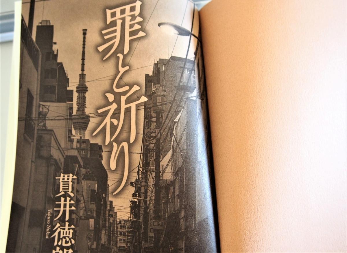 貫井徳郎・ミステリー作品「罪と祈り」中表紙