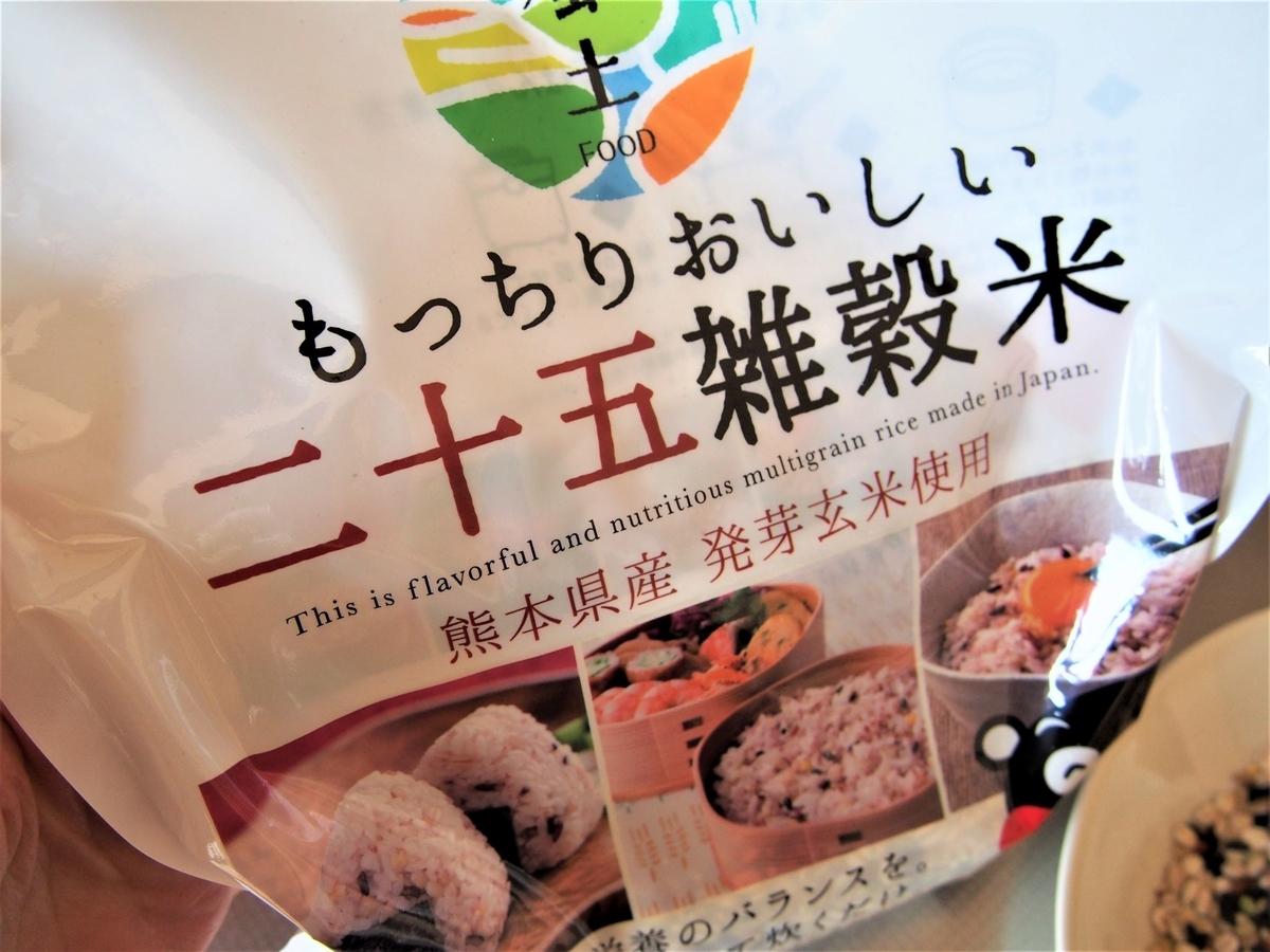おすすめの雑穀米・表面パッケージ