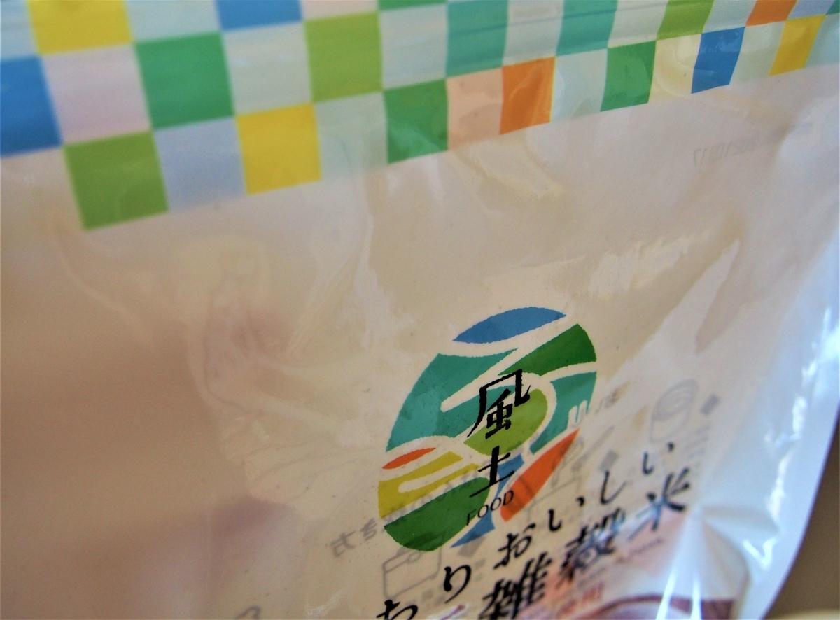 雑穀米パッケージ上部のチャック部分