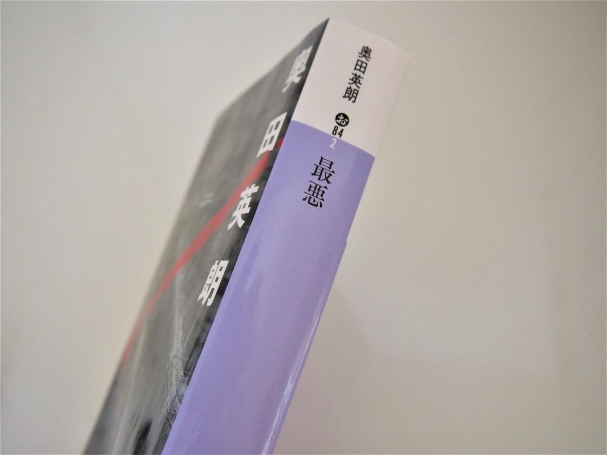 奥田英朗著「最悪」背表紙