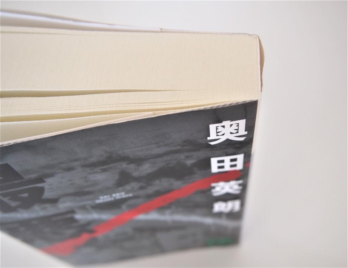 奥田英朗「最悪」文庫版の上部