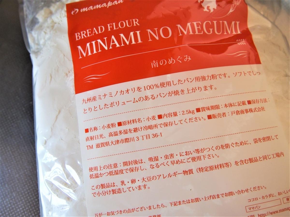 九州産のミナミノカオリ 2.5kg
