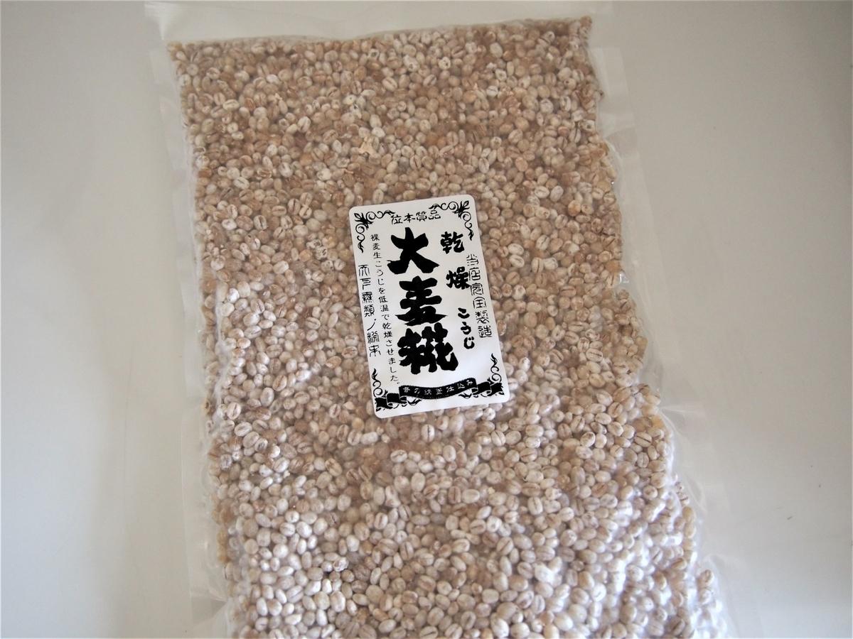 乾燥・大麦麹