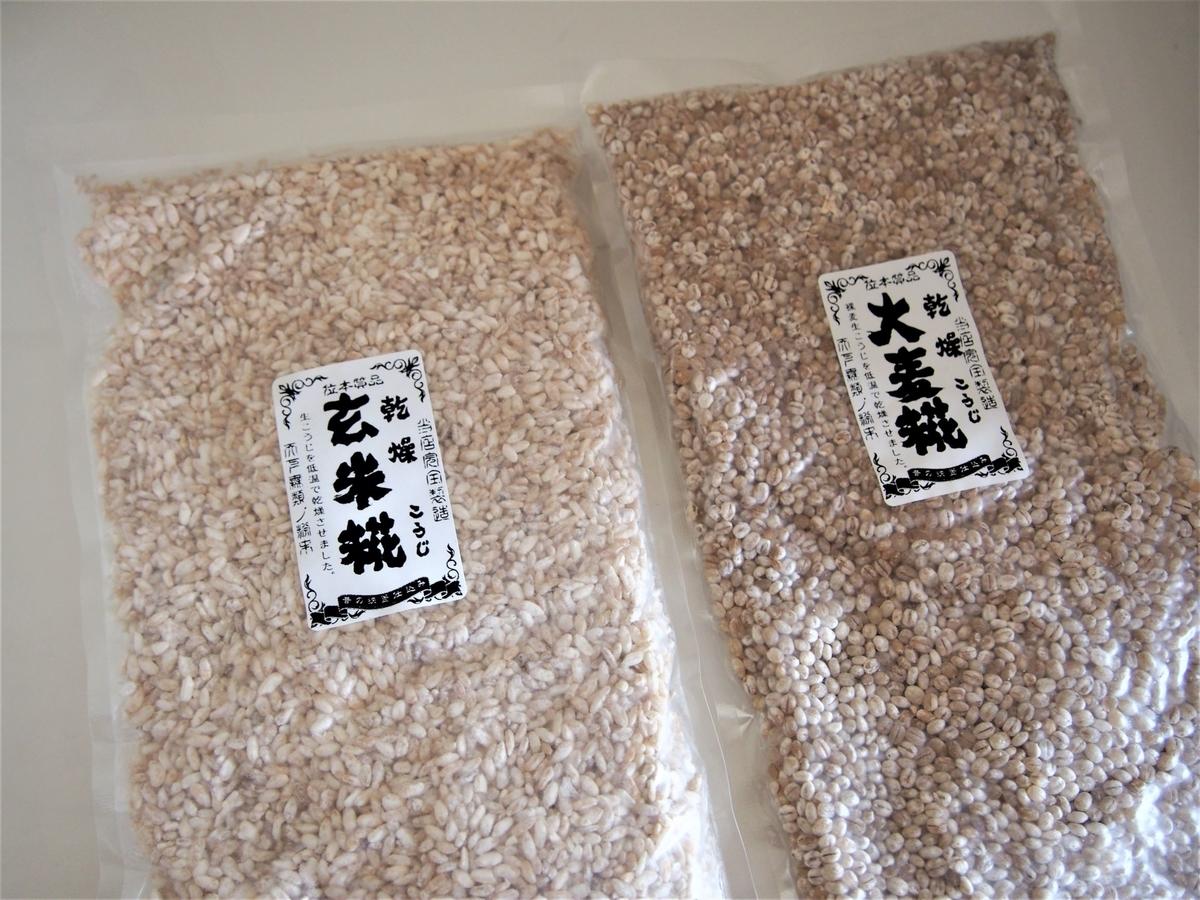 大麦麹と玄米麹
