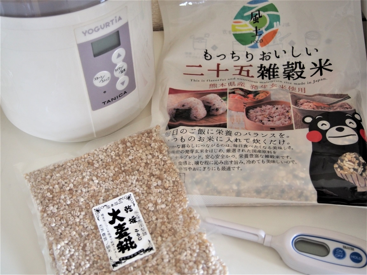 麦麹で作る甘酒の材料と道具