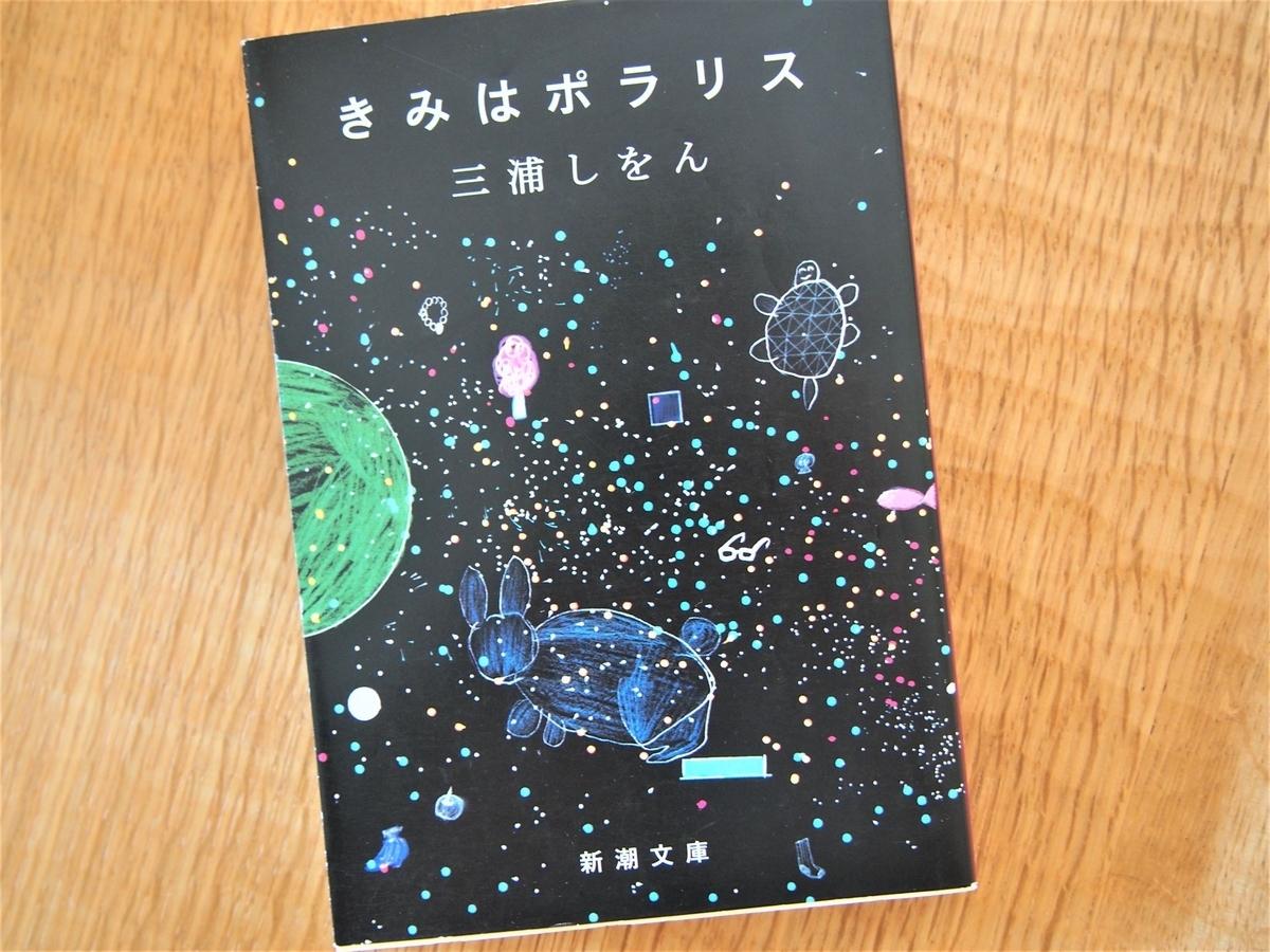 三浦しをん著「きみはポラリス」文庫版の表紙