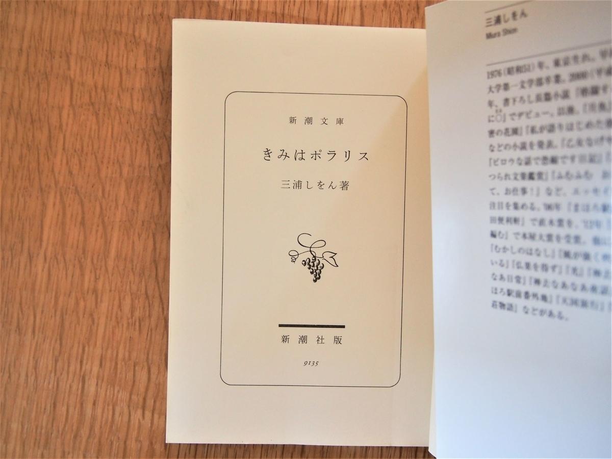 三浦しをん・恋愛小説集「きみはポラリス」中表紙