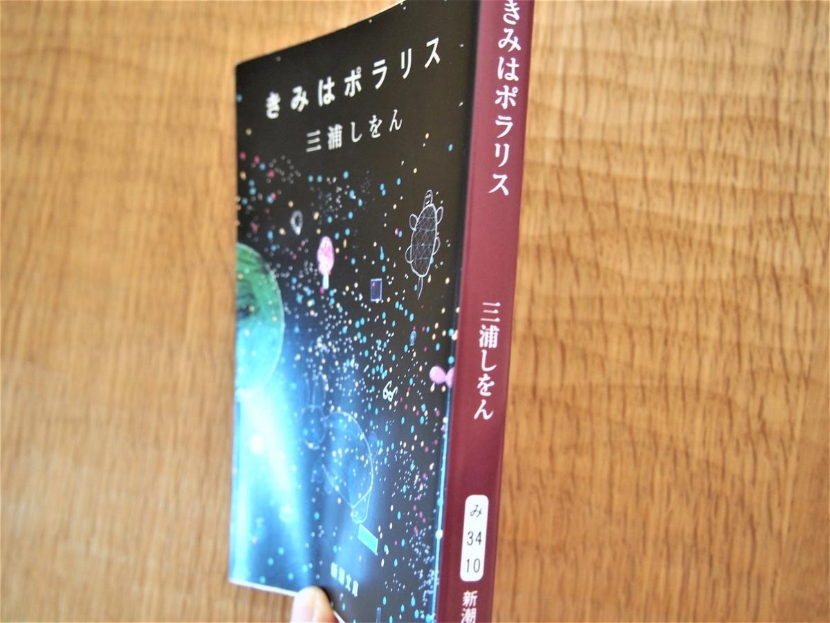 三浦しをん・恋愛小説集「きみはポラリス」背表紙