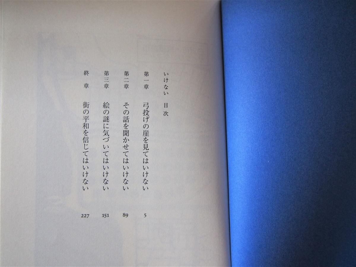 道尾秀介「いけない」の目次