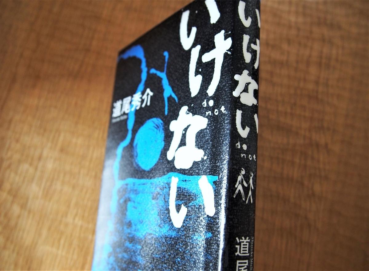 道尾秀介著「いけない」の背表紙