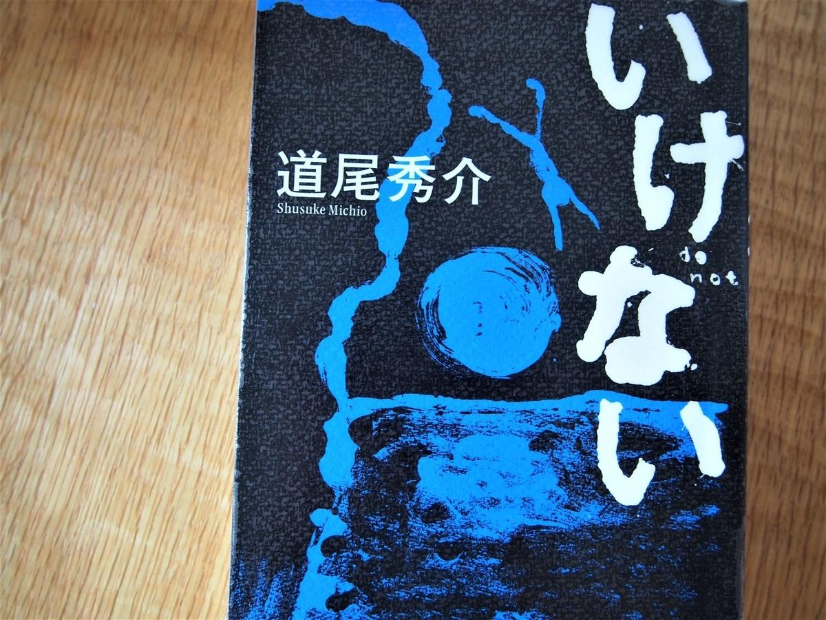 道尾秀介「いけない」表紙画像