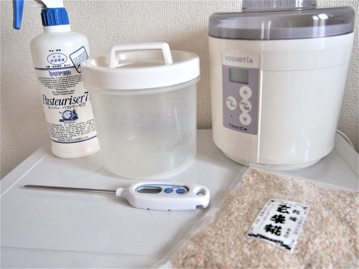 玄米麹の手作り甘酒・材料と道具