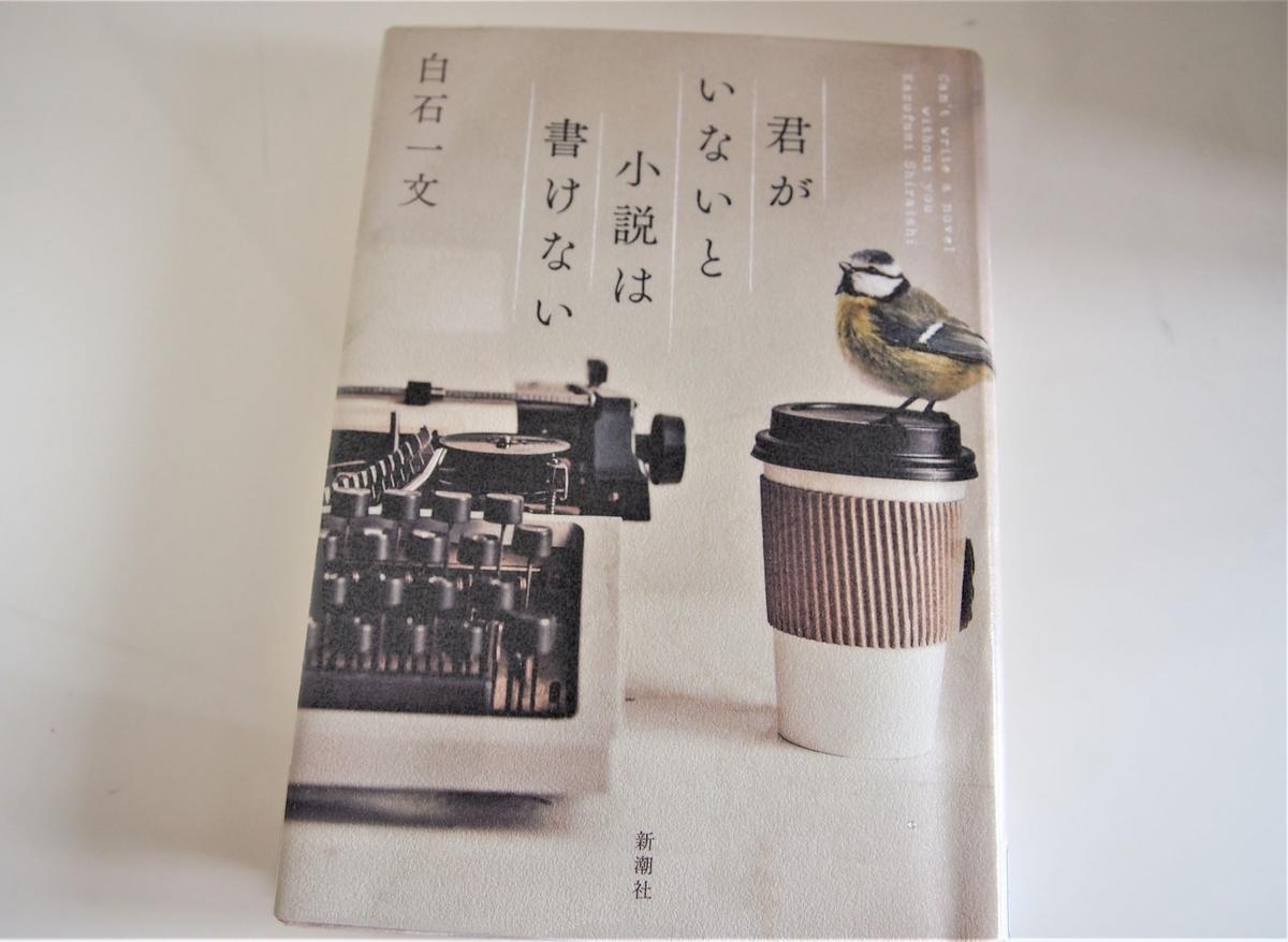 白石一文著「君がいないと小説は書けない」の表紙