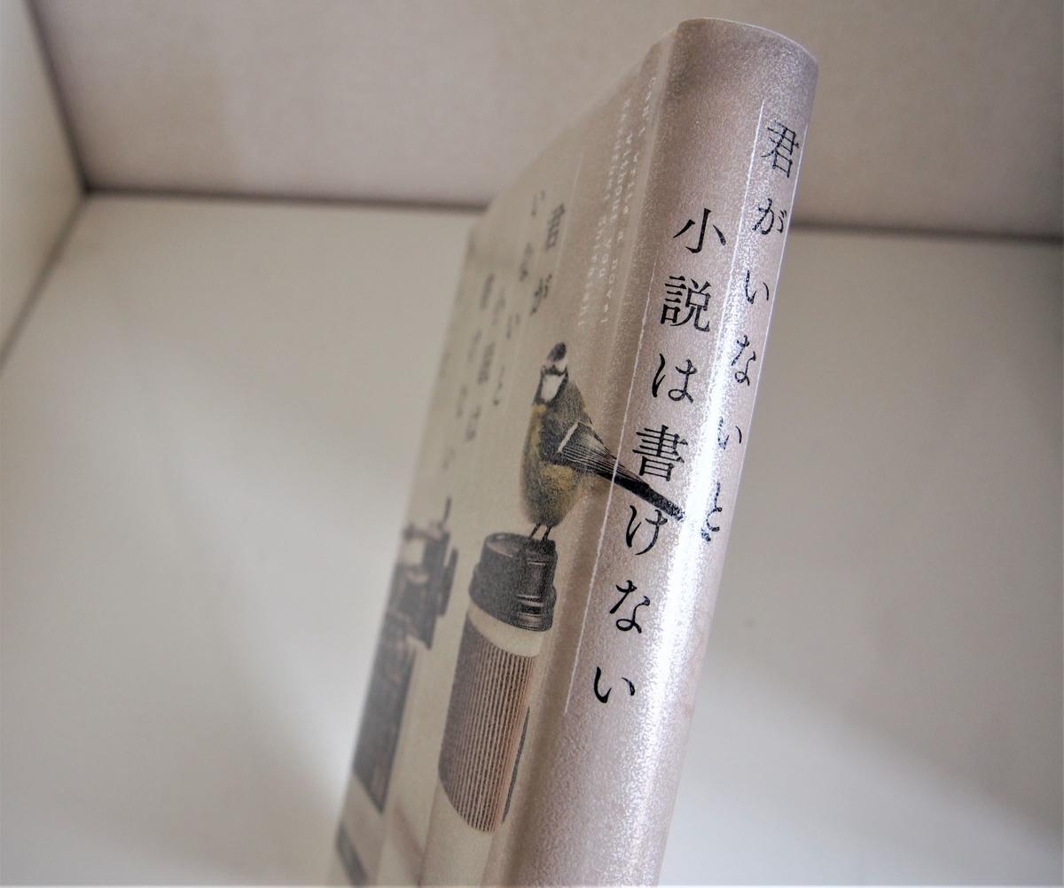 白石一文「君がいないと小説は書けない」の背表紙画像